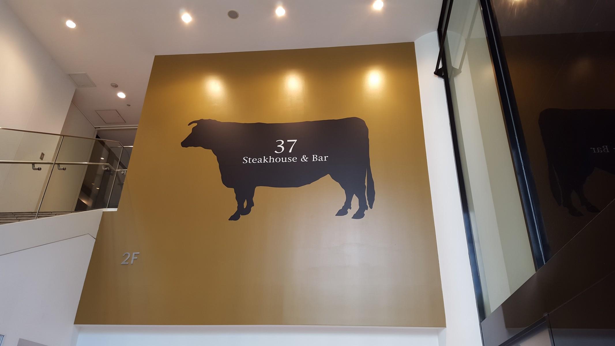 店舗看板【37 Steakhouse&Bar/六本木】