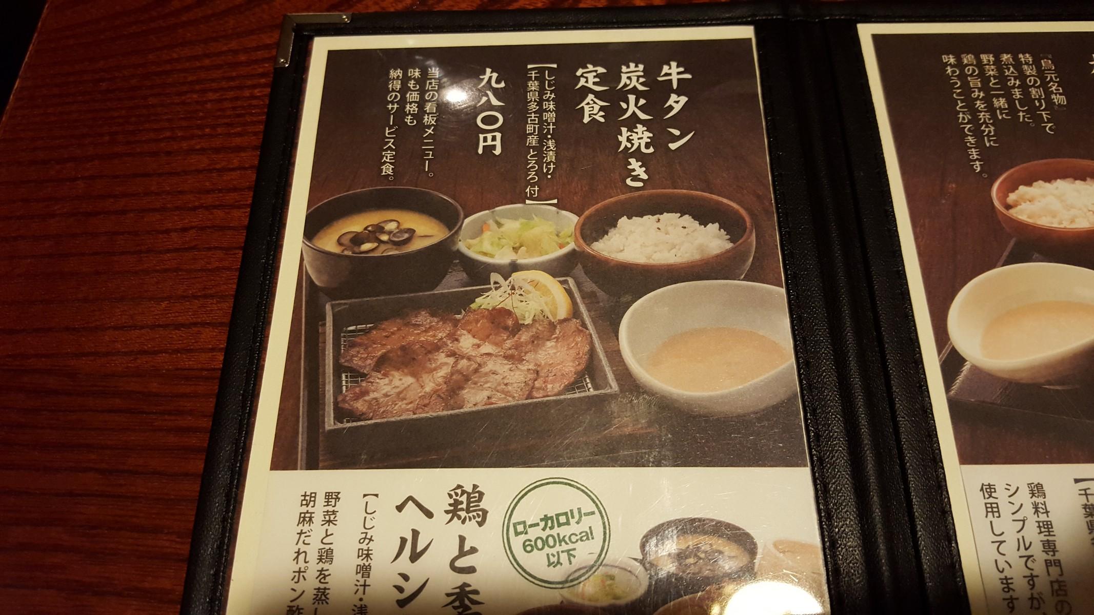 ランチメニュー【鳥元 神田南口店/神田】