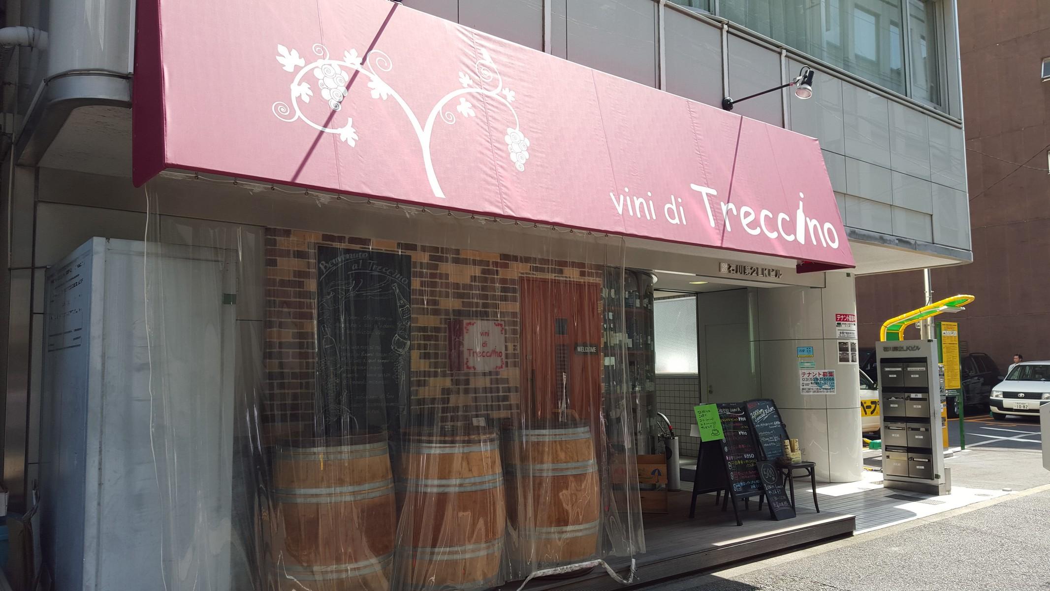 店舗外観【ヴィーニ・ディ・トレッチーノ/神田】