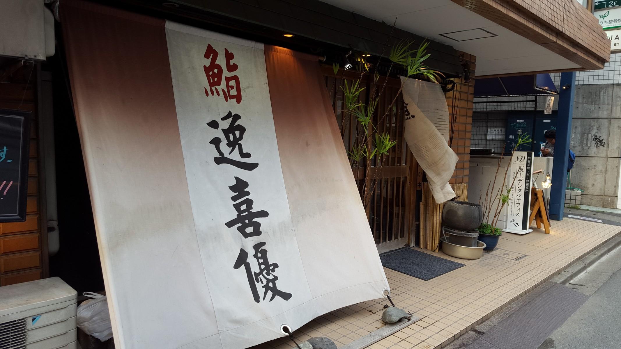 店舗外観【鮨 逸喜優/二子玉川】