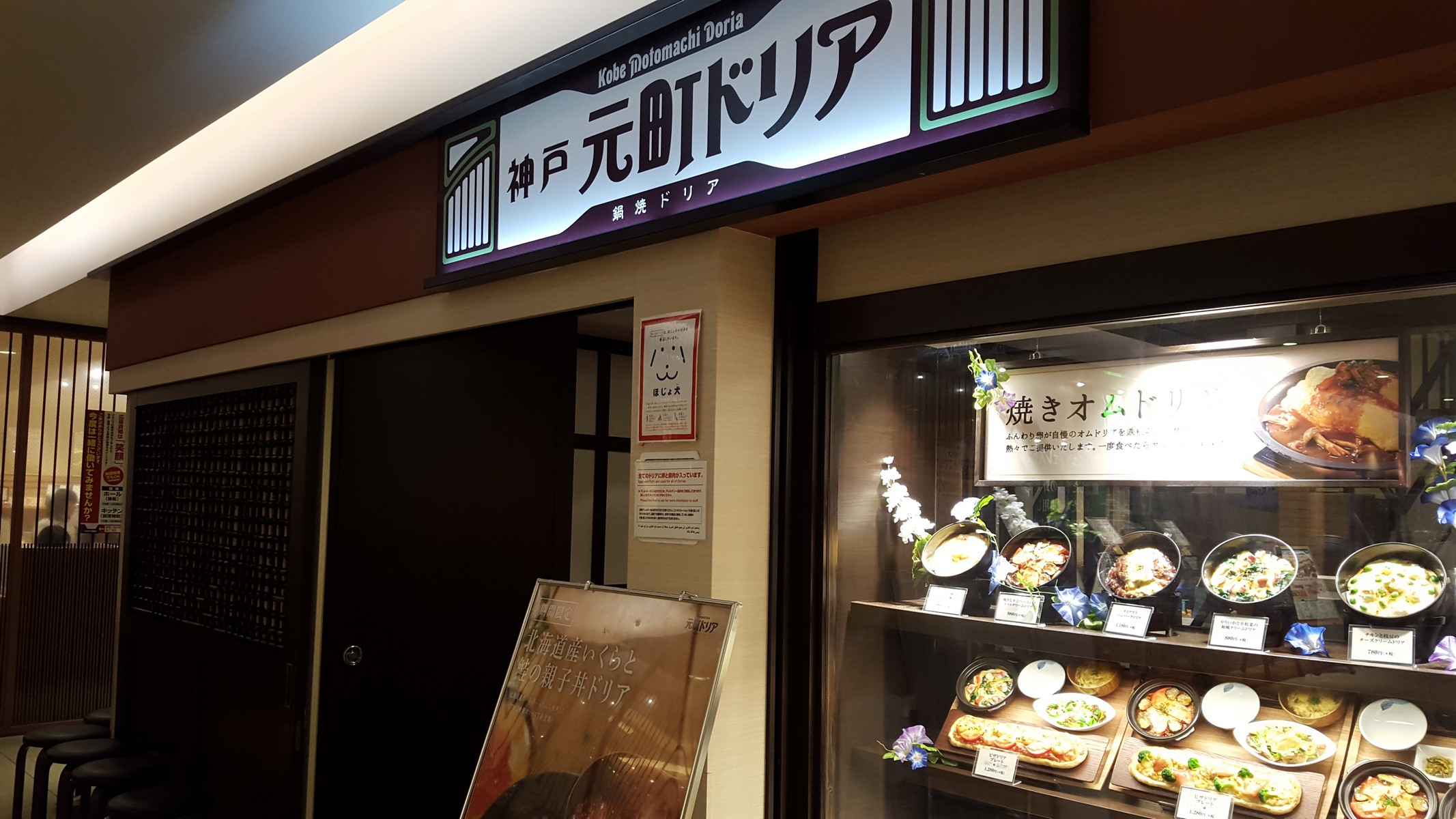 店舗外観【神戸元町ドリア二子玉川ライズ店/二子玉川】