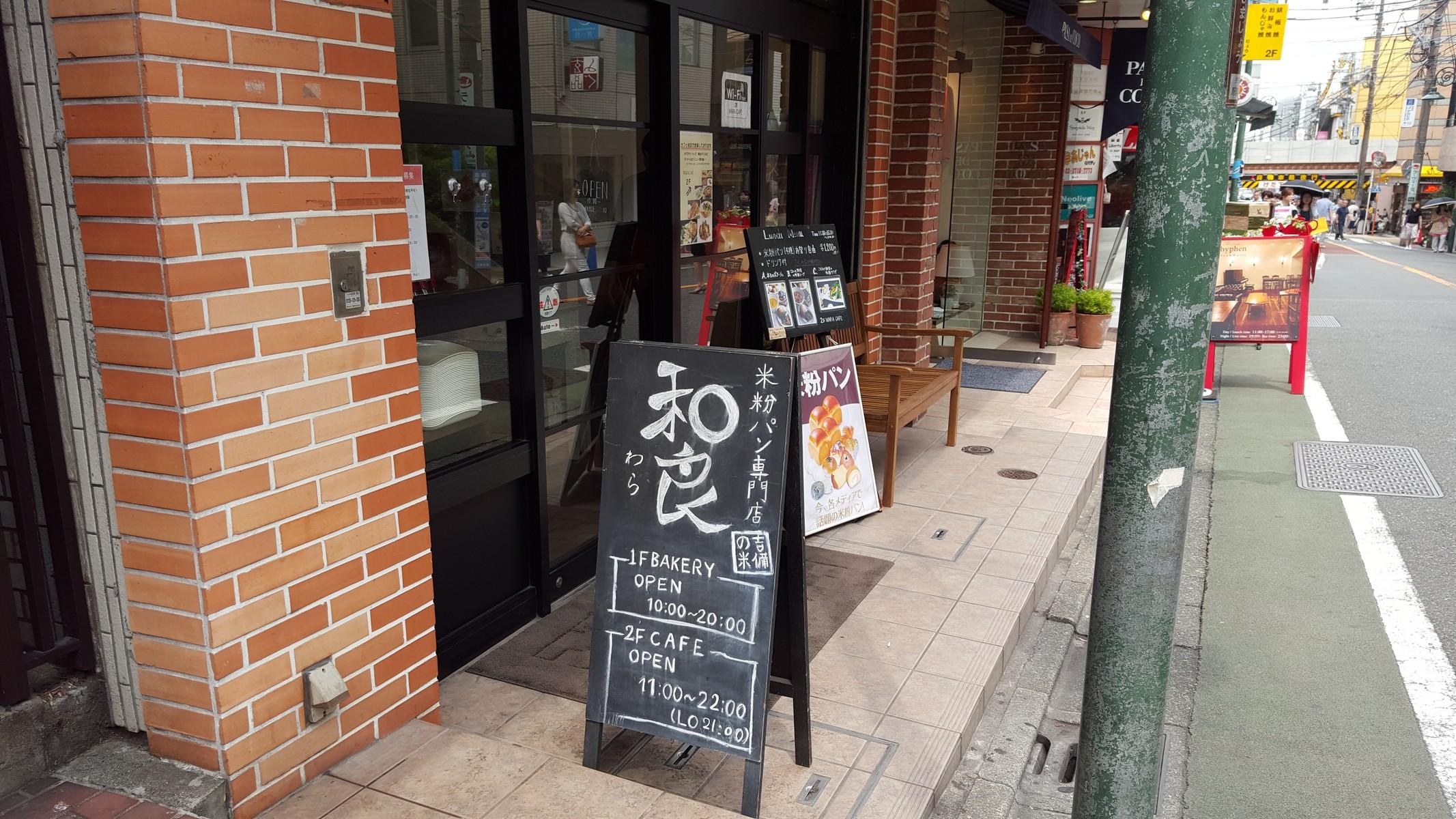 店舗外観【和良自由が丘工房/自由が丘】