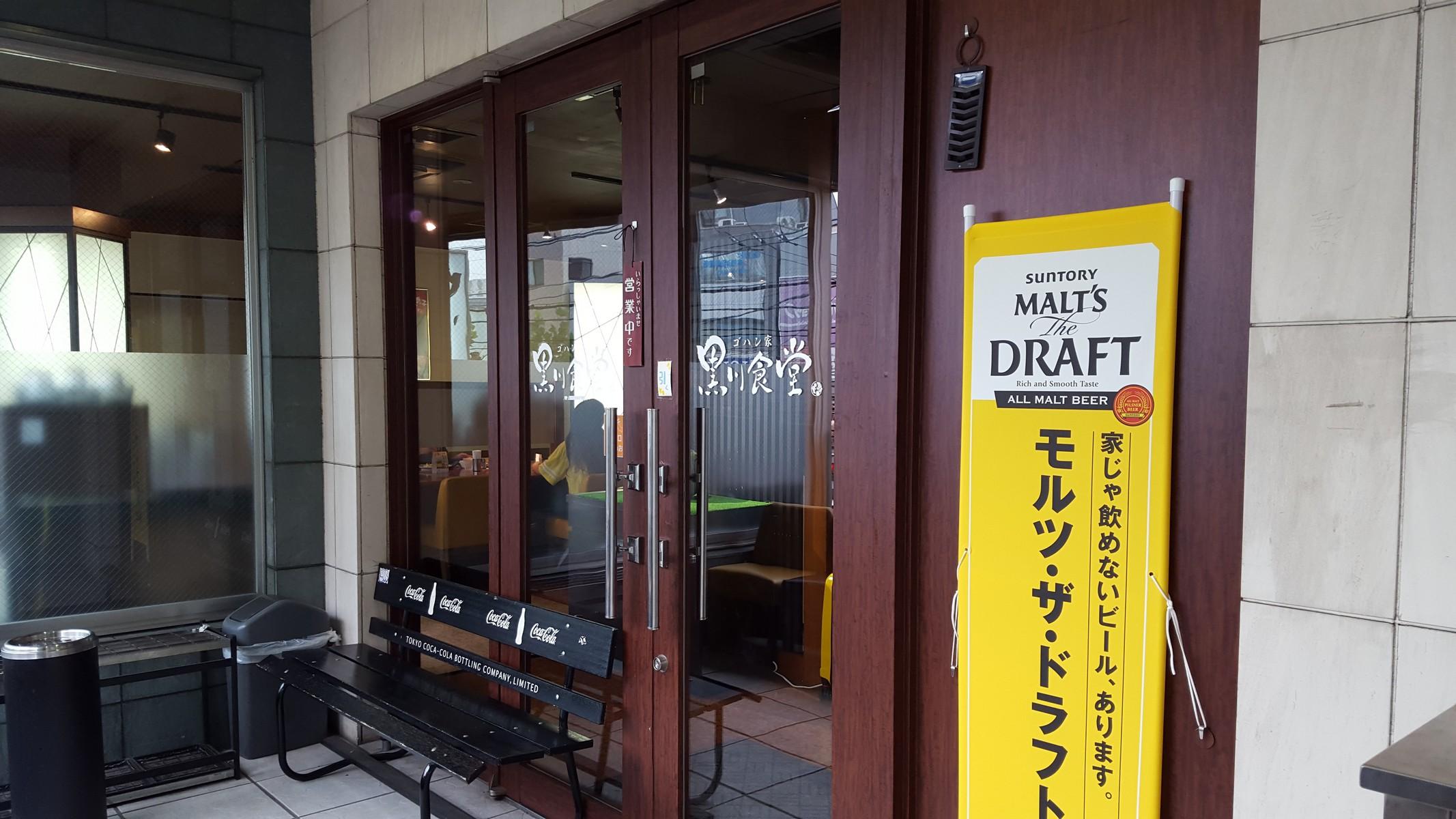 店舗外観【黒川食堂/中目黒】