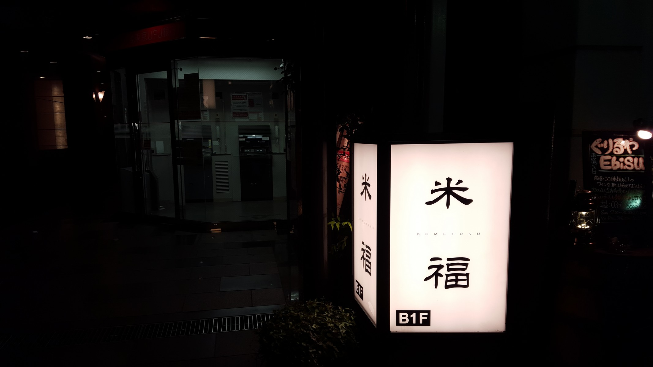 店舗外観【米福/恵比寿】