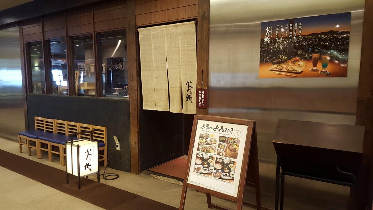 恵比寿ガーデンプレイス39階にある和食レストラン!!【火の音水の音/恵比寿】