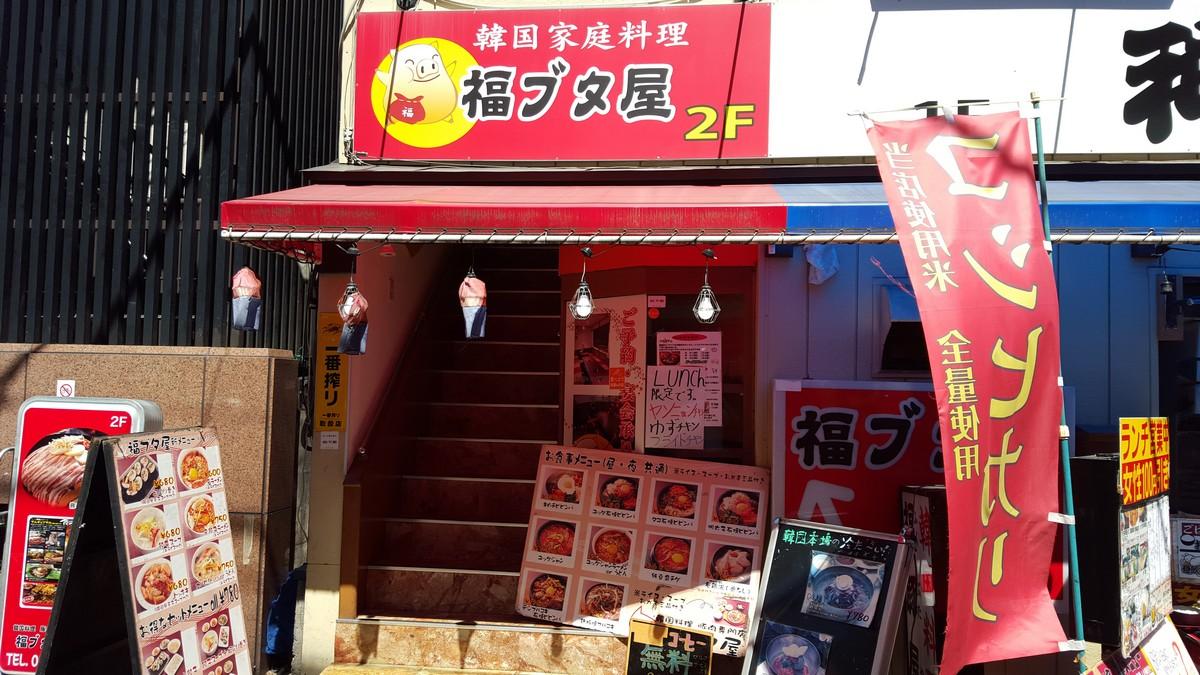 店舗外観【韓国料理 豚肉専門店福 ブタ屋/神田】