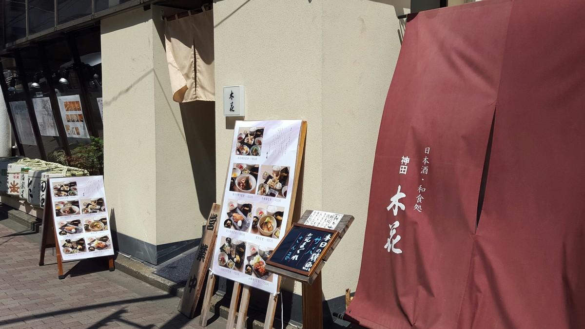 店舗外観【炭火割烹 神田 木花/神田】