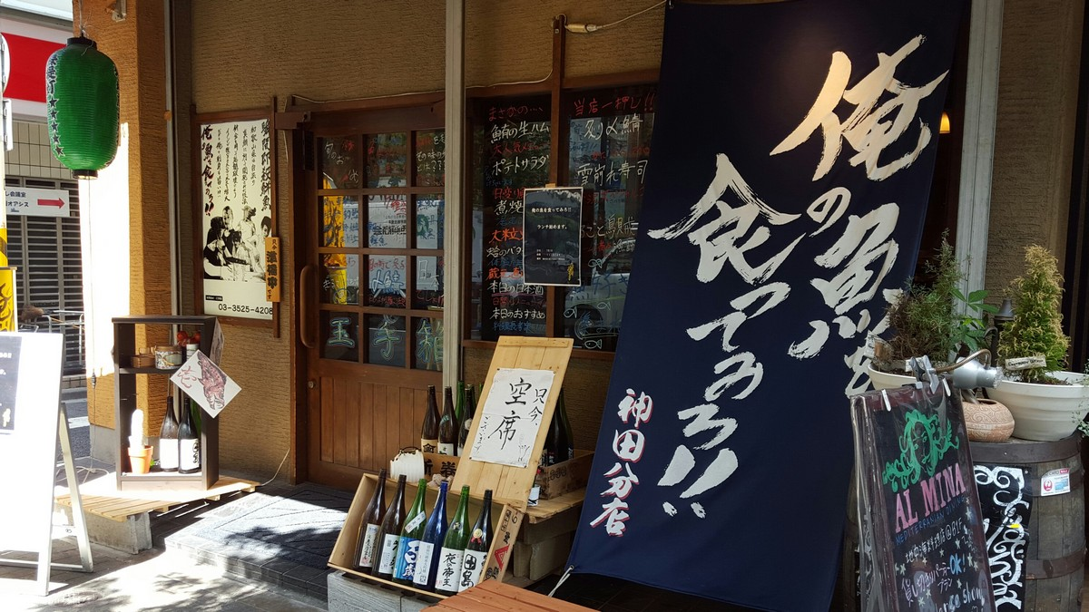 店舗外観【俺の魚を食ってみろ!! 神田分店/神田】