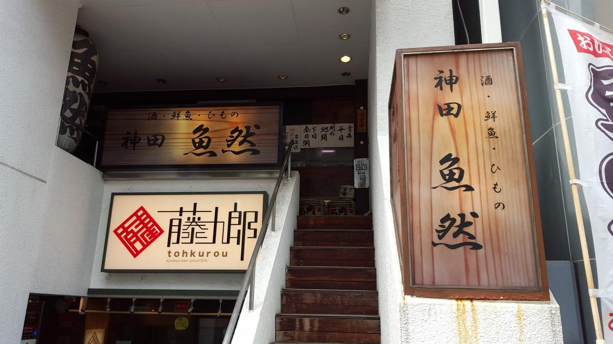 店舗外観【魚然/小川町】