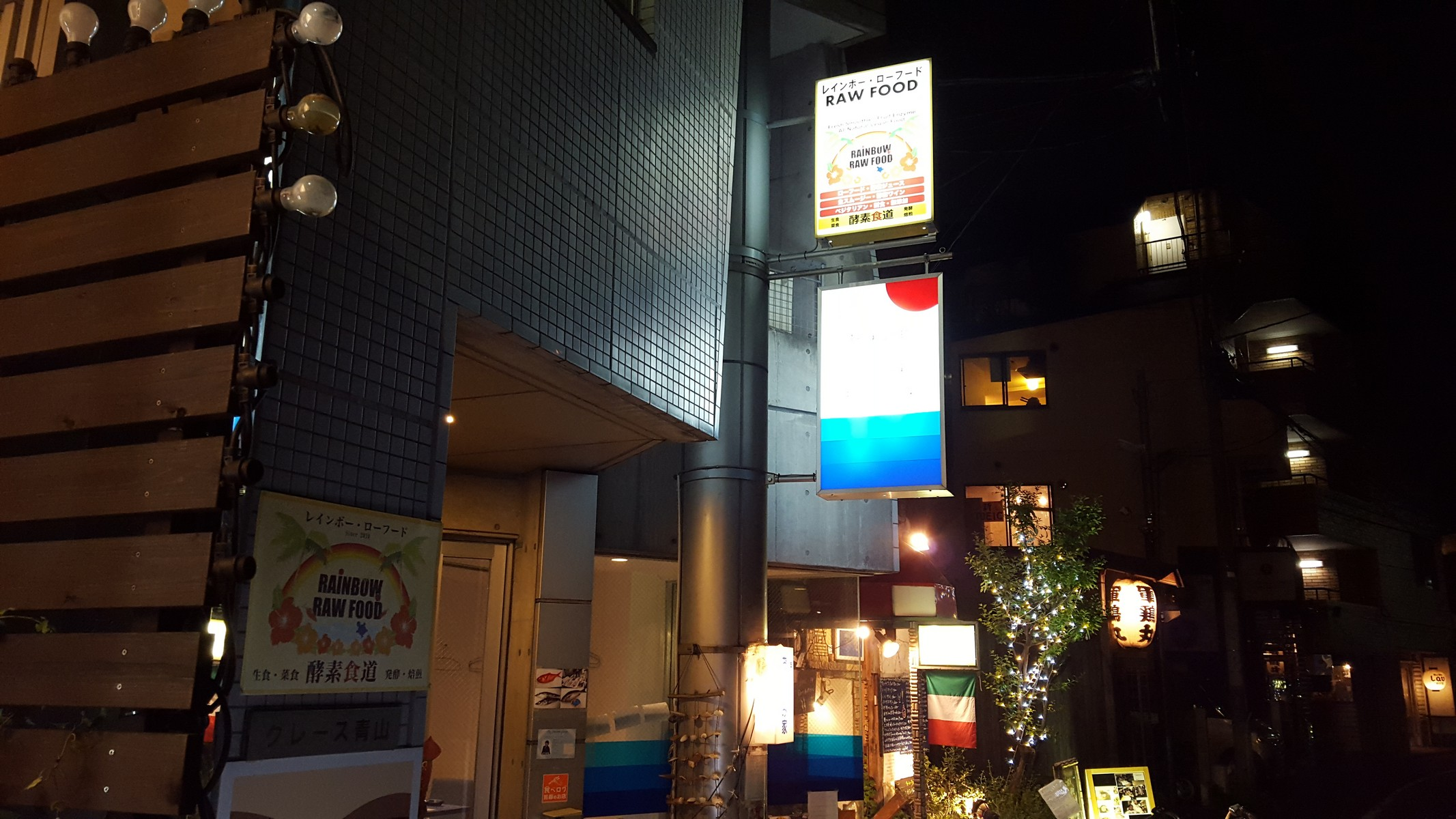 店舗外観【レインボー・ローフード/恵比寿】