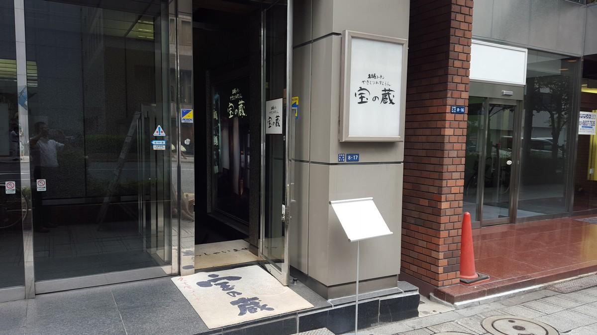店舗外観【宝の蔵 日本橋店/新日本橋】