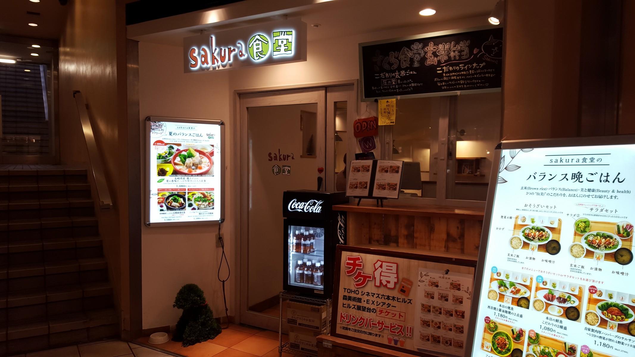 店舗外観【sakura食堂/六本木】