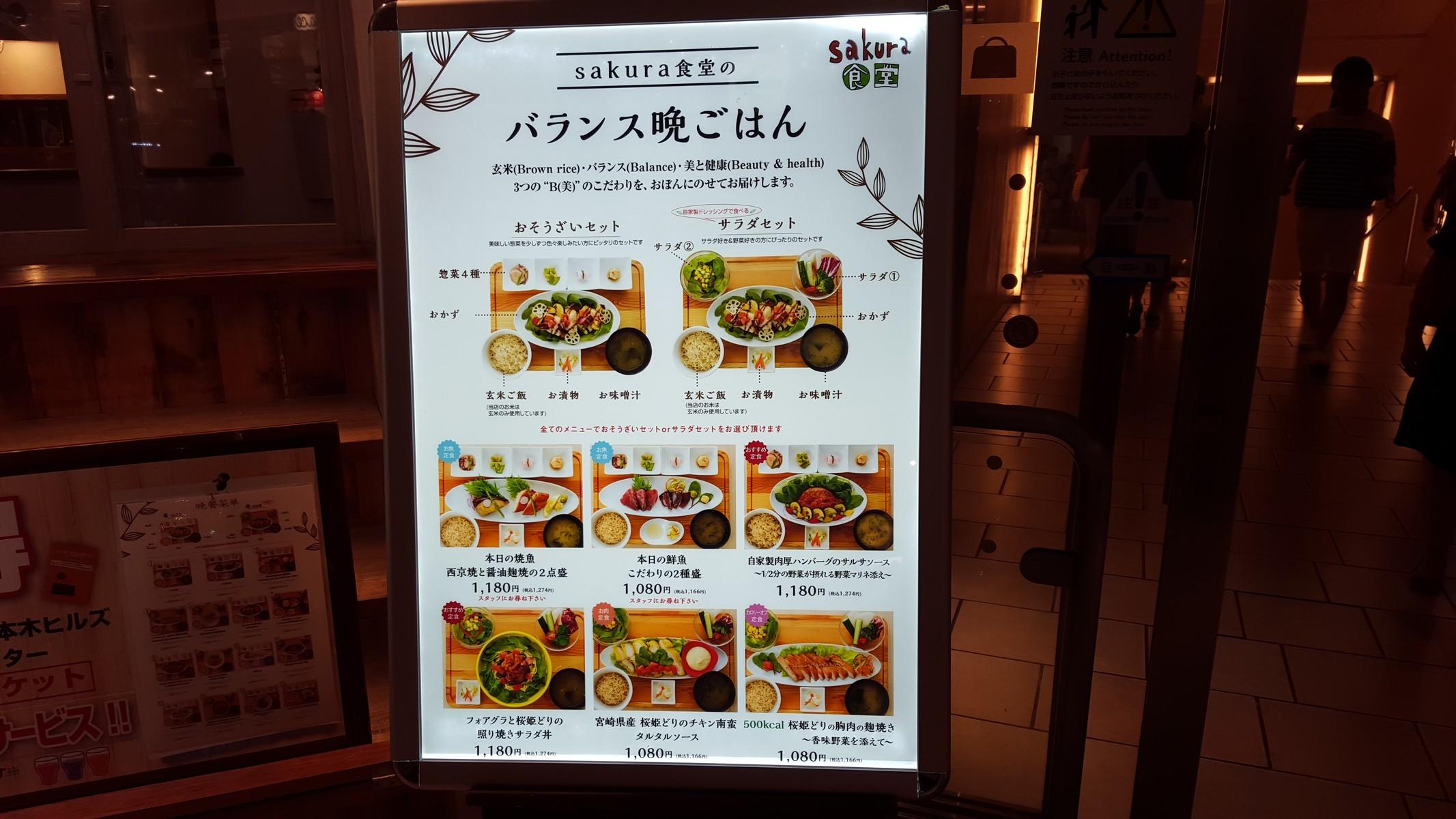 メニュー看板【sakura食堂/六本木】