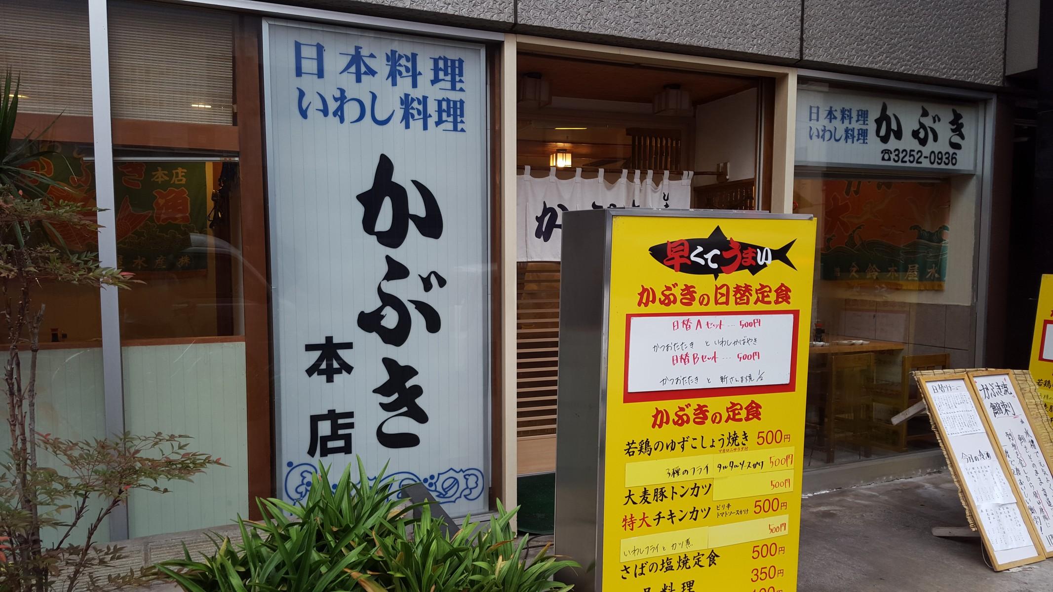 店舗外観【かぶき本店/神田】