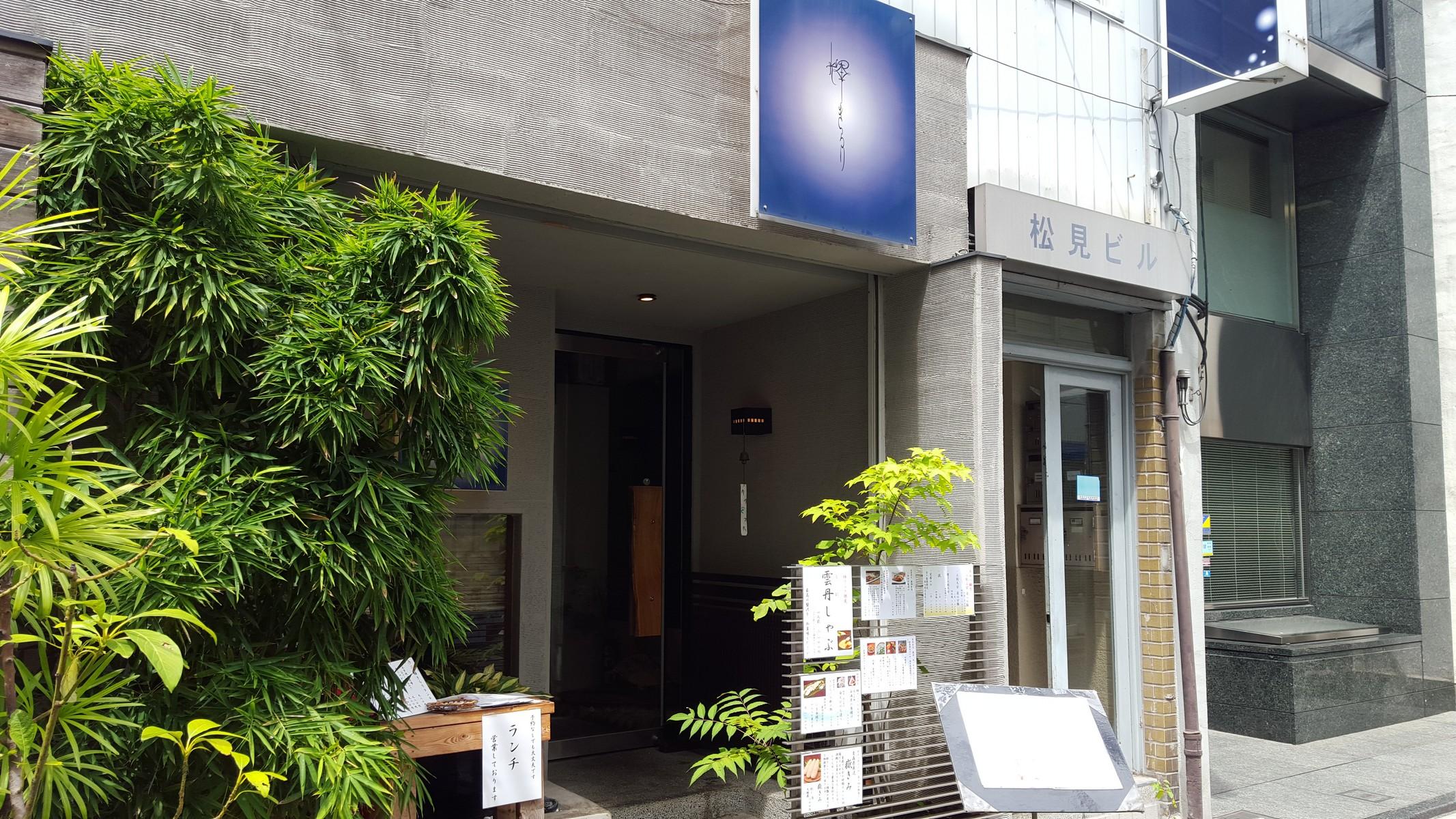 店舗外観【輝(きらり)/神田】