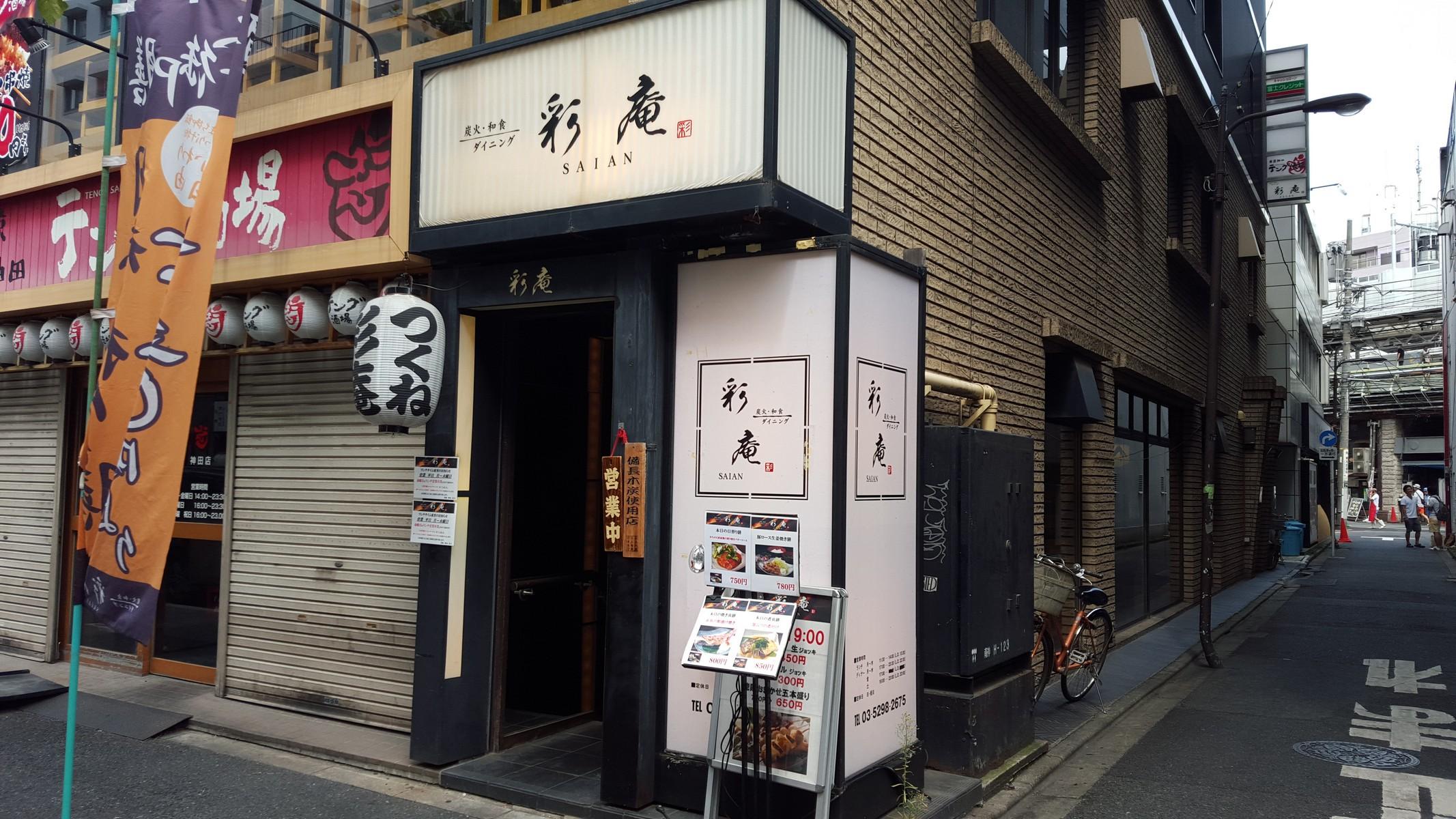 店舗外観【彩庵/神田】