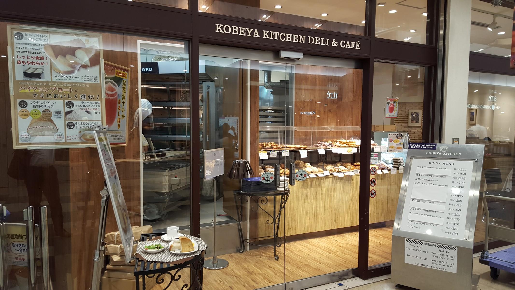 「店舗外観」 焼きたてパンを使ったモーニングセットがお得【神戸屋キッチン/恵比寿】