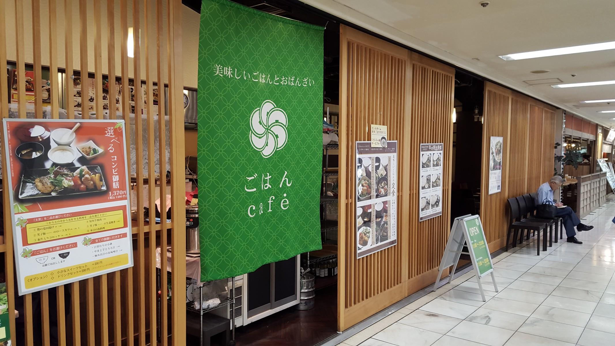 店舗外観【ごはんCafe/銀座】