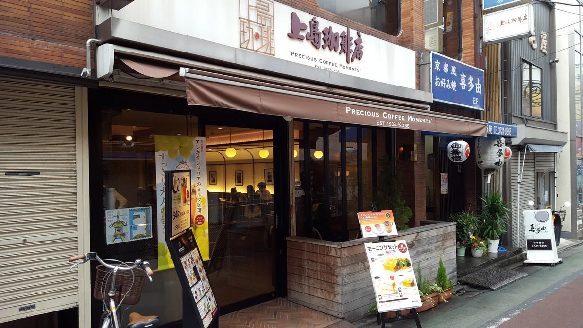 店舗外観【上島珈琲店/自由が丘】