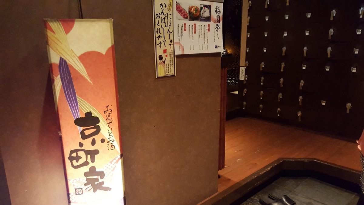 店舗入口【京町家/小伝馬町】