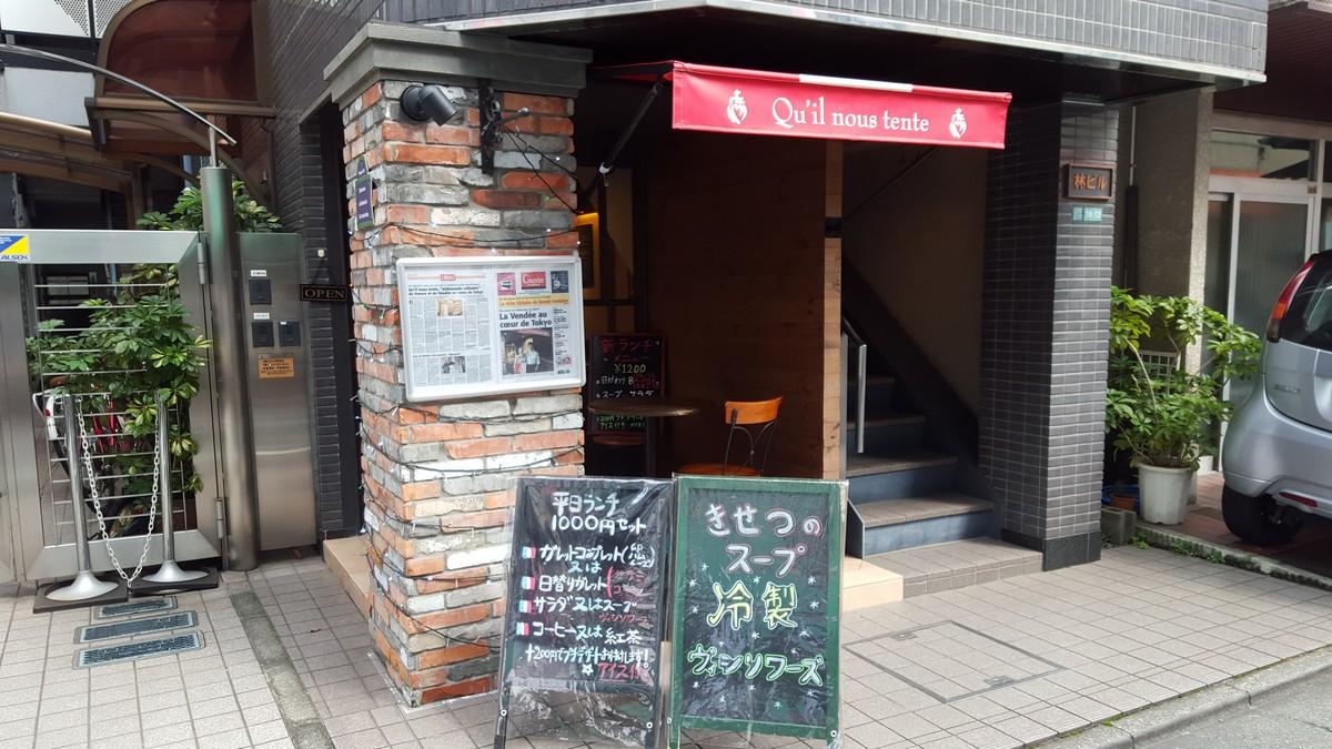 店舗外観【キルヌタントゥ/中目黒】