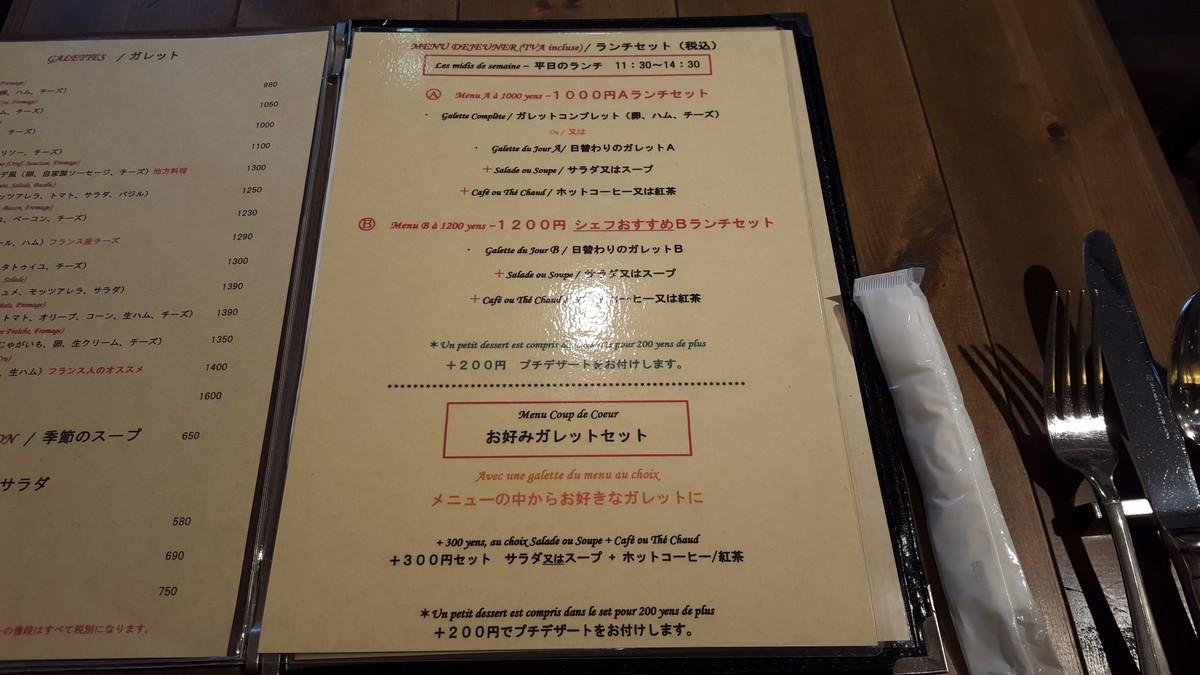 ランチメニュー【キルヌタントゥ/中目黒】