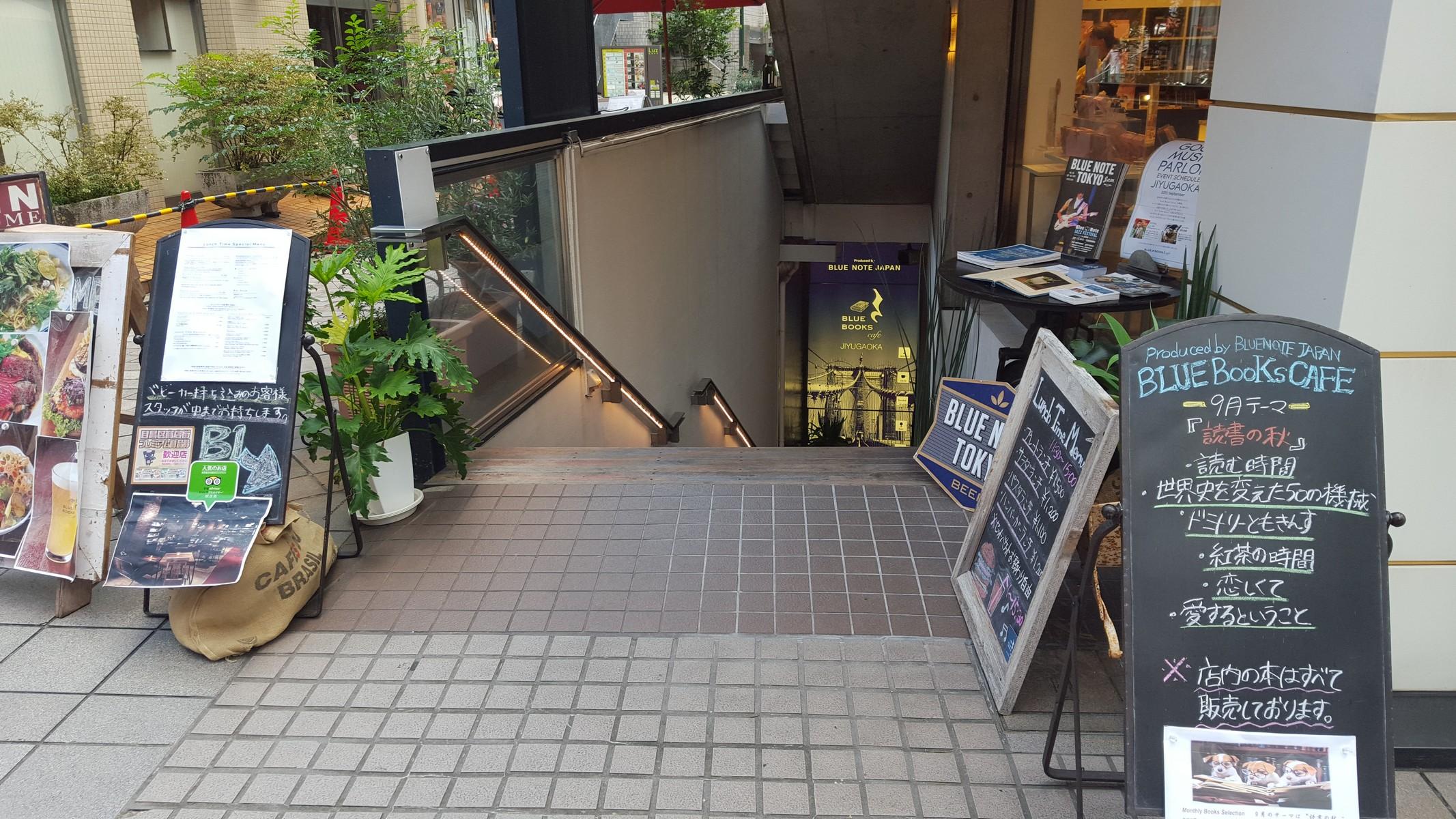 店舗入口【ブルーブックスカフェ/自由が丘】
