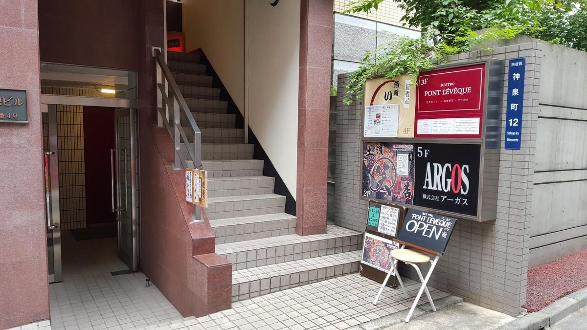 この階段を上ると・・・【ポンレヴェック/神泉】