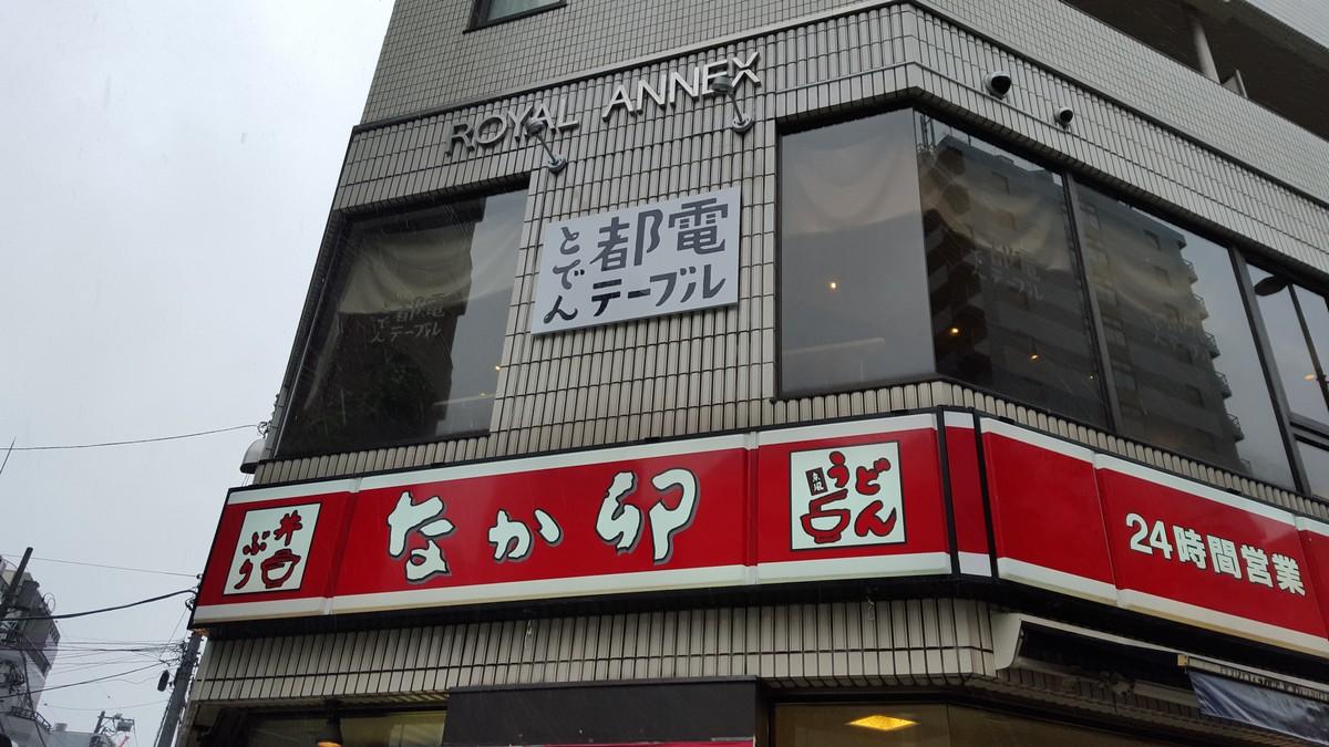 目印のなか卯【都電テーブル/向原】