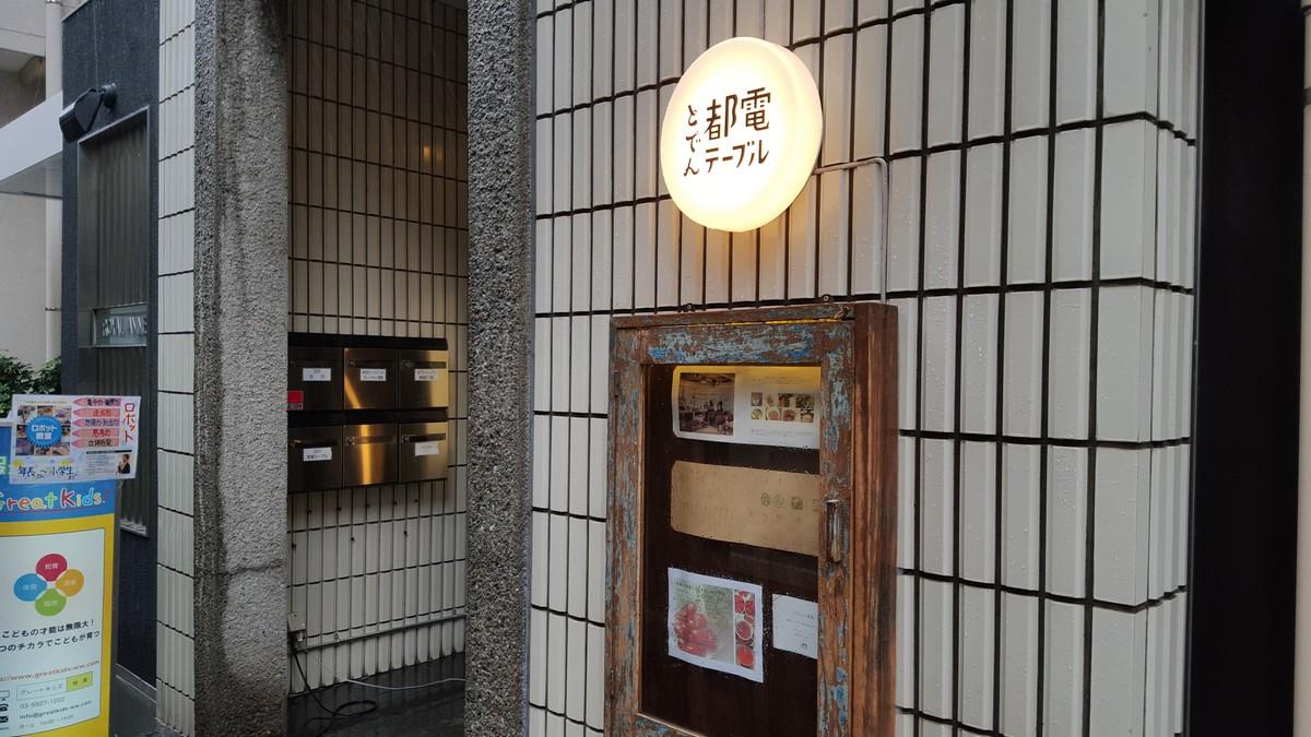 入口は大通りから少し入ったあたり【都電テーブル/向原】
