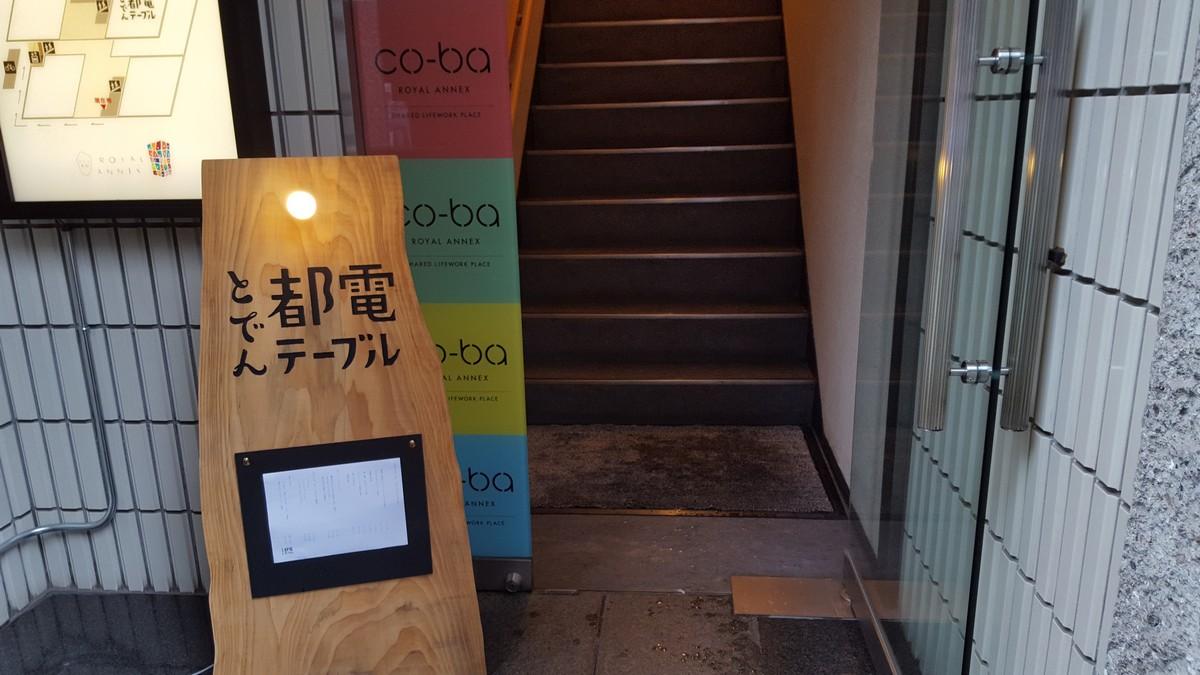 入口の階段【都電テーブル/向原】