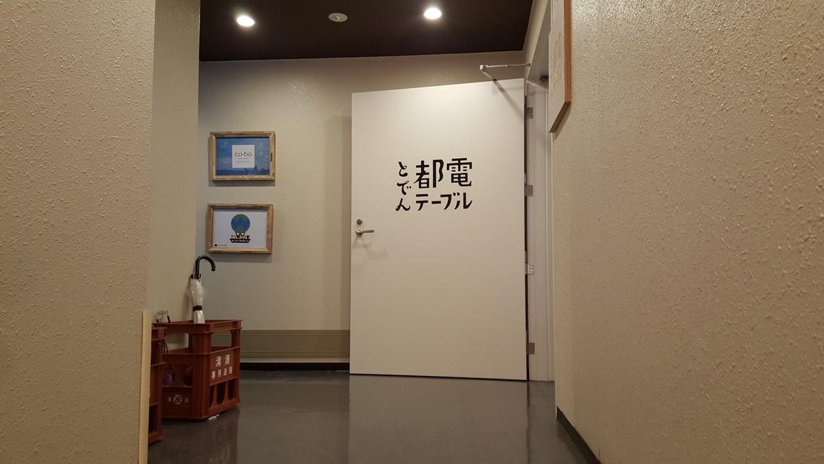 店舗入口【都電テーブル/向原】