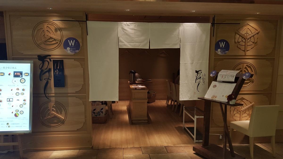 店舗入口【小割烹おはし/恵比寿】
