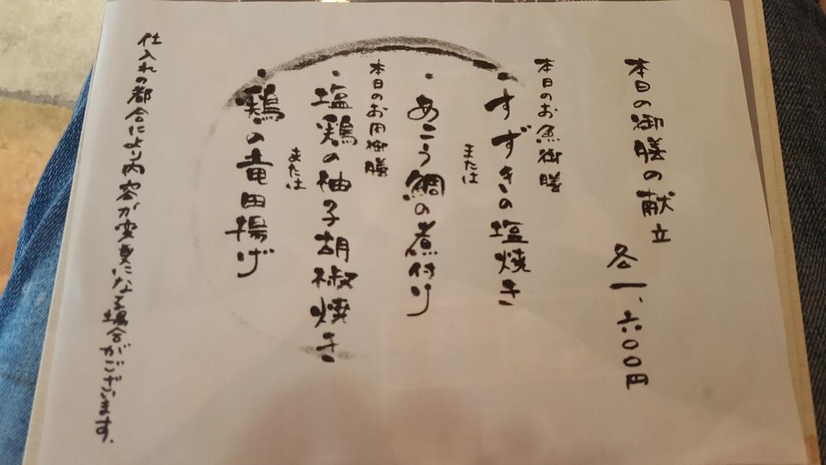 ランチメニュー【小割烹おはし/恵比寿】