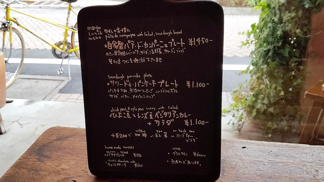 ランチメニュー【マーゴ/祐天寺】