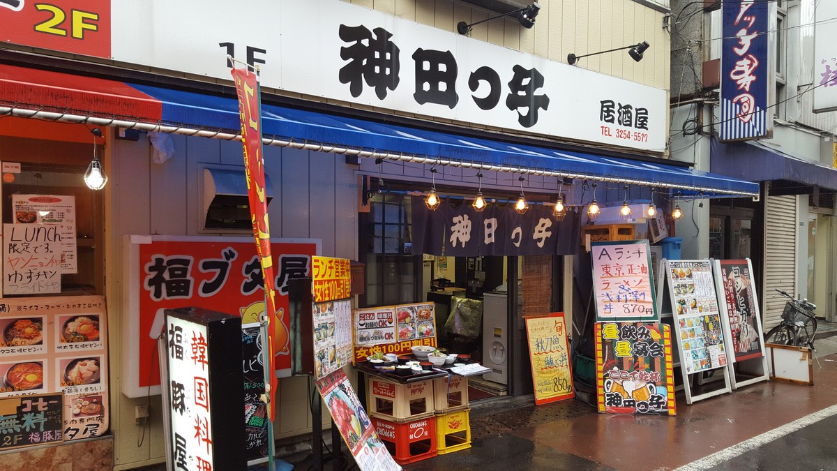 店舗外観【神田っ子/神田】