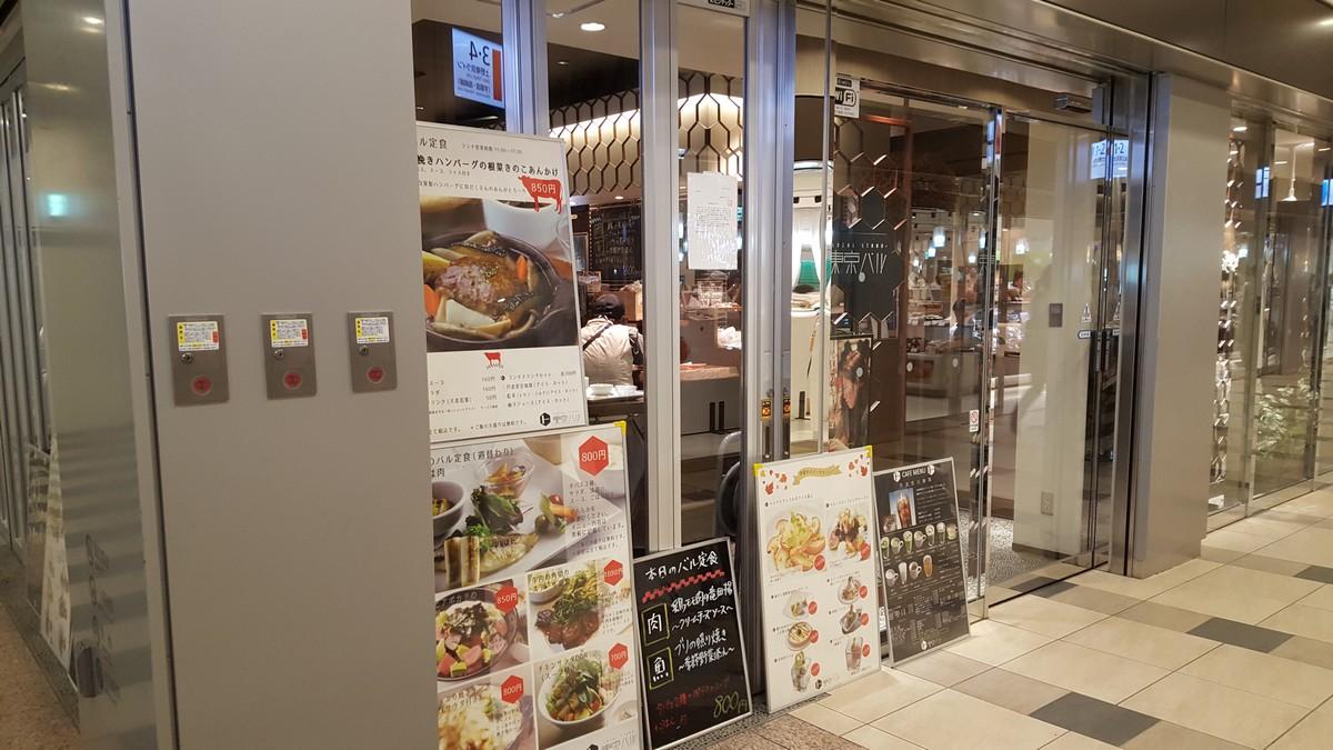 店舗外観【東京バル/赤羽】