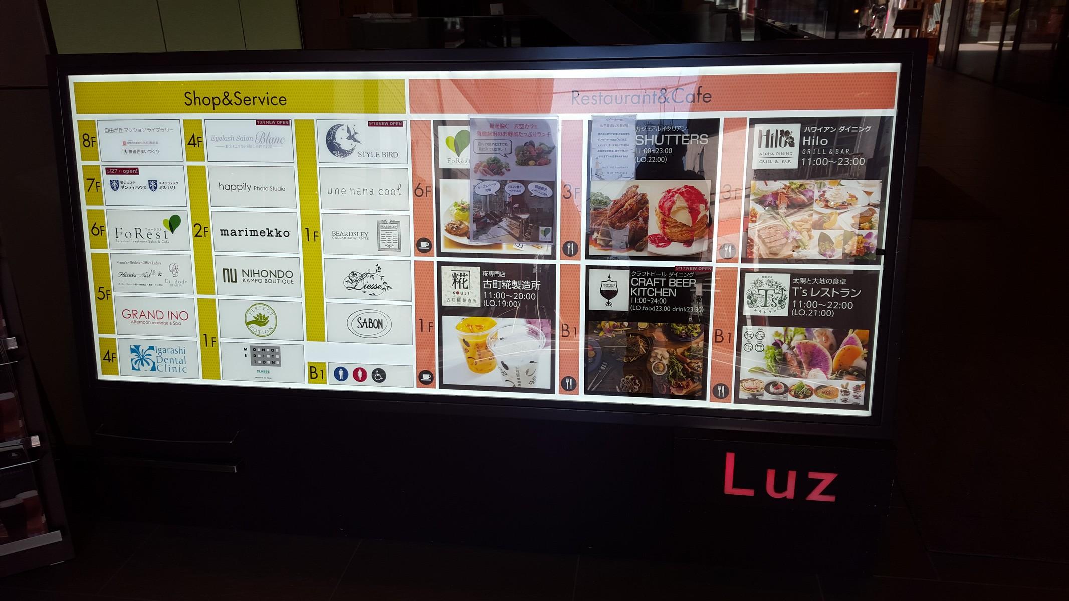 店舗の入ったビル、Luz【クラフトビアキッチン/自由が丘】