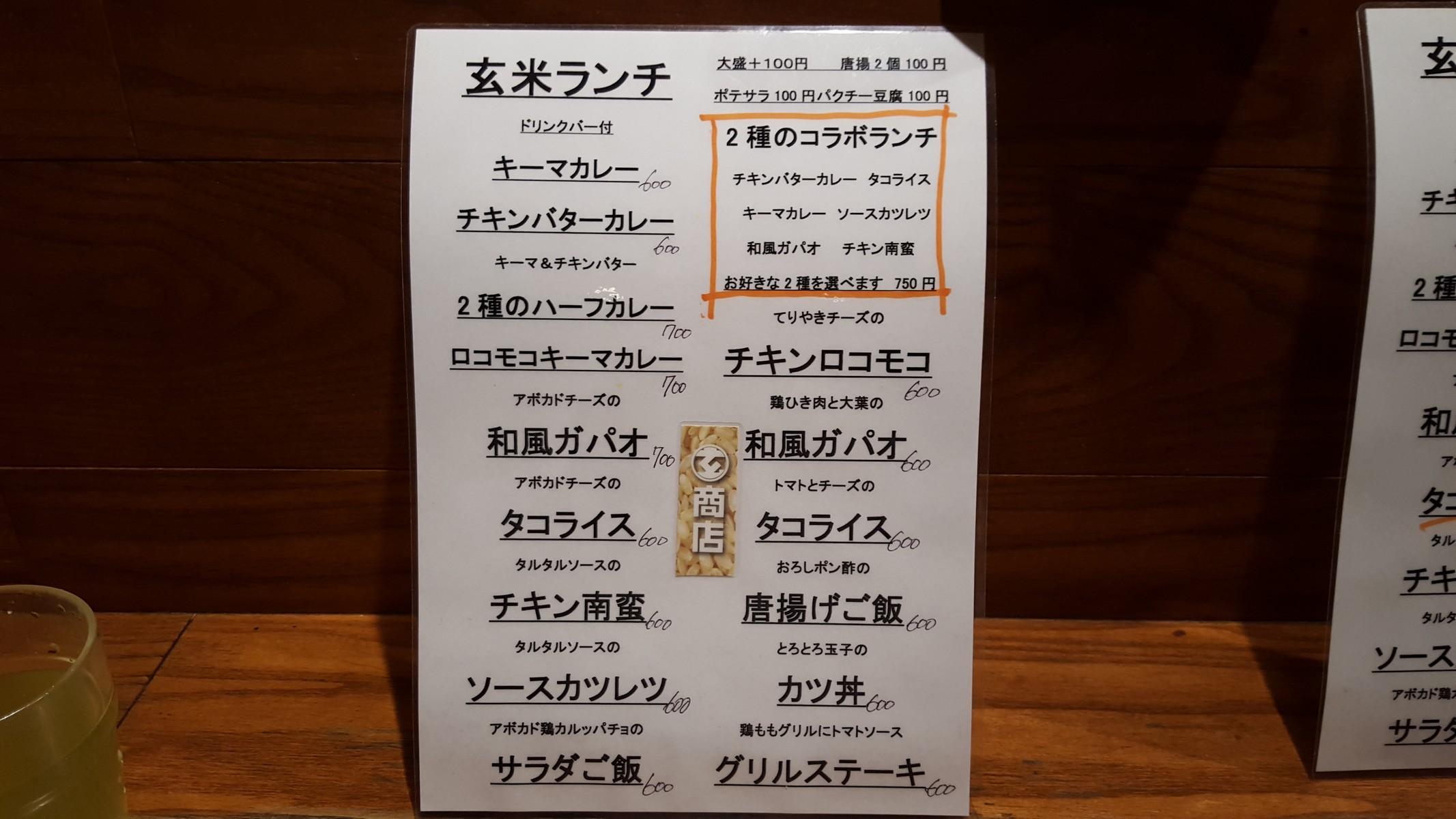 ランチメニュー【マルゲン商店/中目黒】