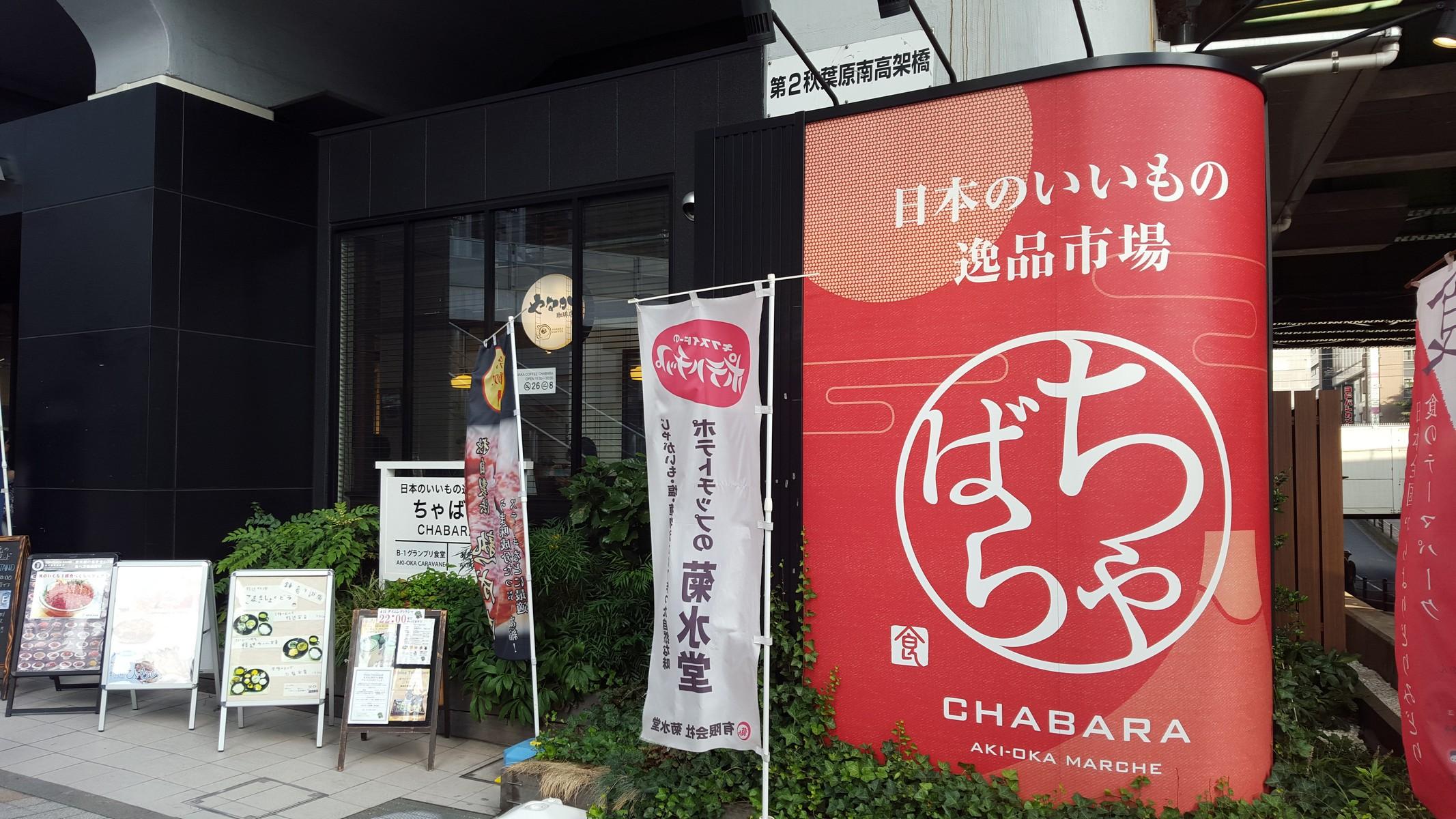 複合施設「CHABARA」【こまきしょくどう鎌倉不識庵/秋葉原】