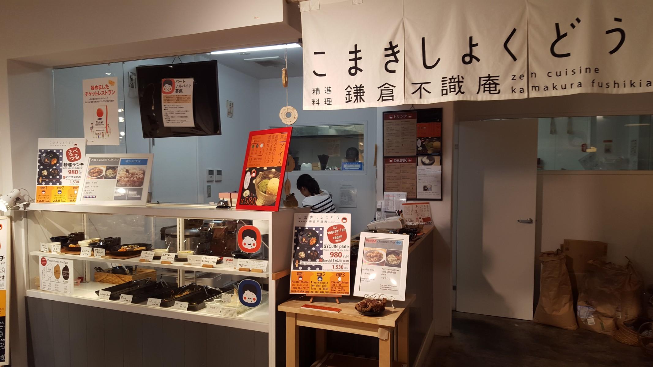 店舗外観【こまきしょくどう鎌倉不識庵/秋葉原】