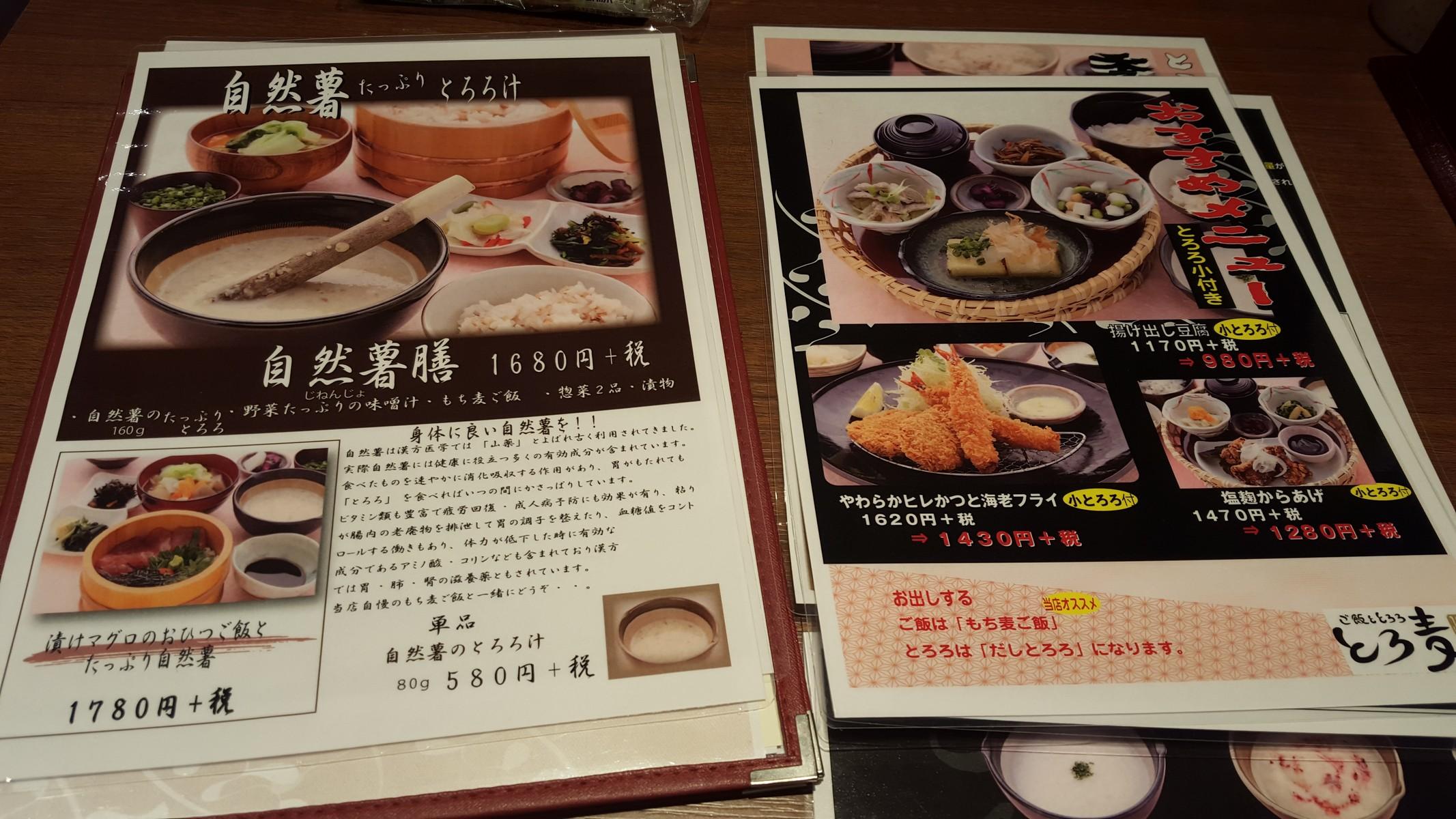 ランチメニュー【ご飯ととろろ とろ麦/浅草】