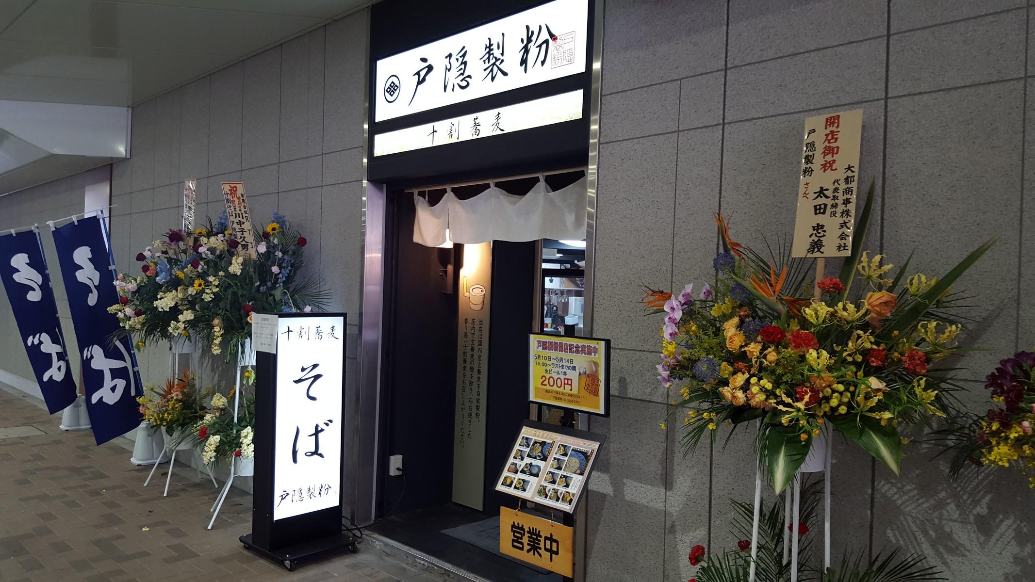 店舗外観【戸隠製粉/神田】