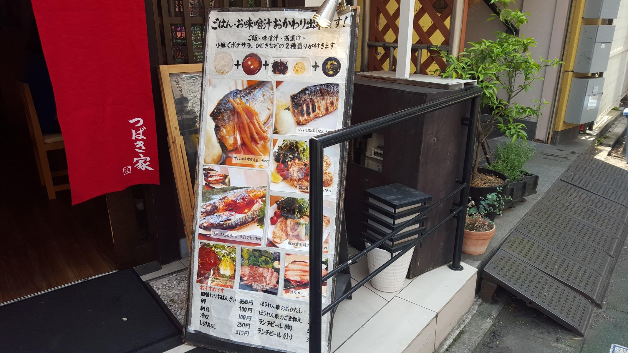 ランチ看板【つばき食堂/自由が丘】