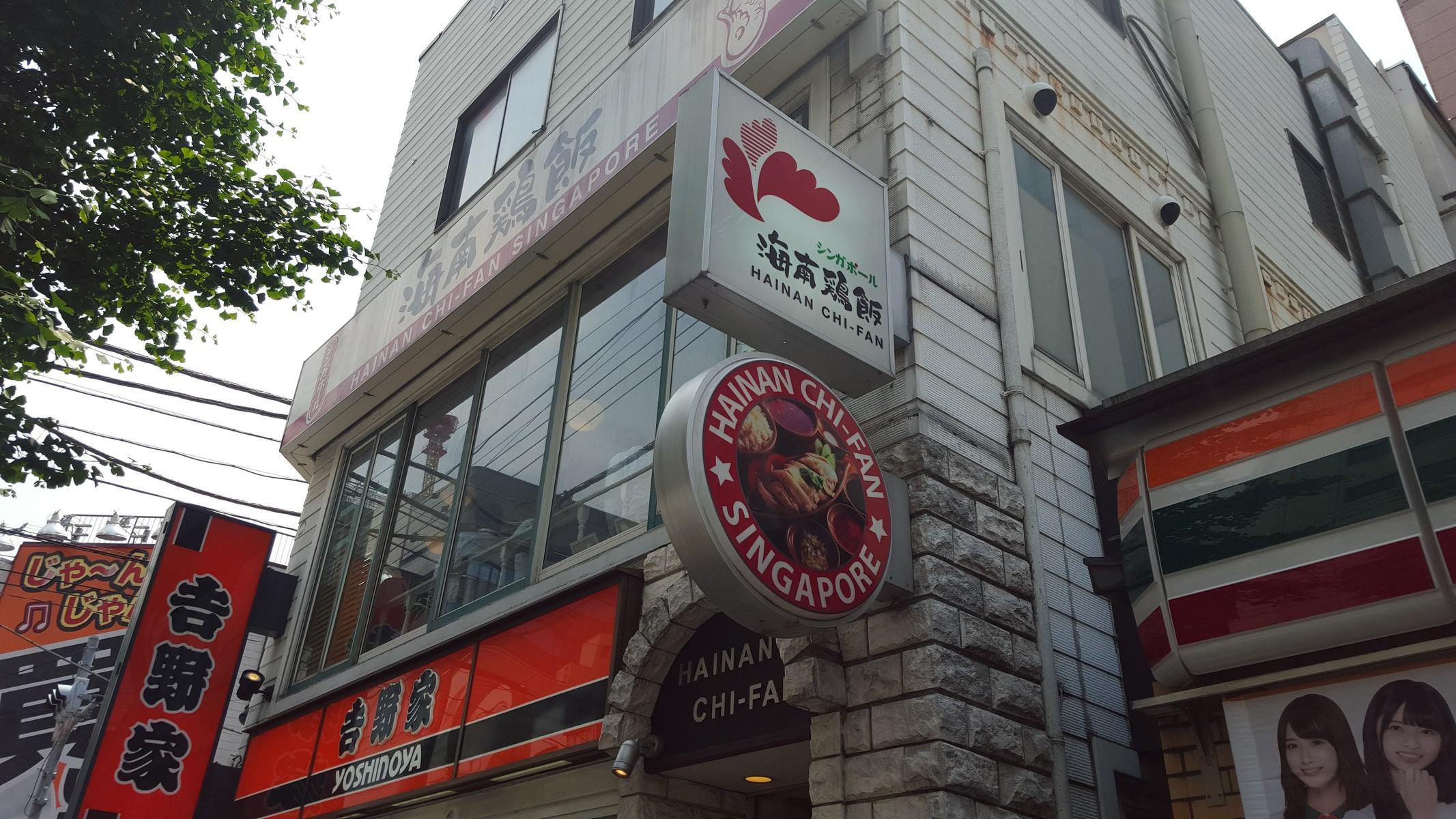 店舗外観【シンガポール海南鶏飯/水道橋】
