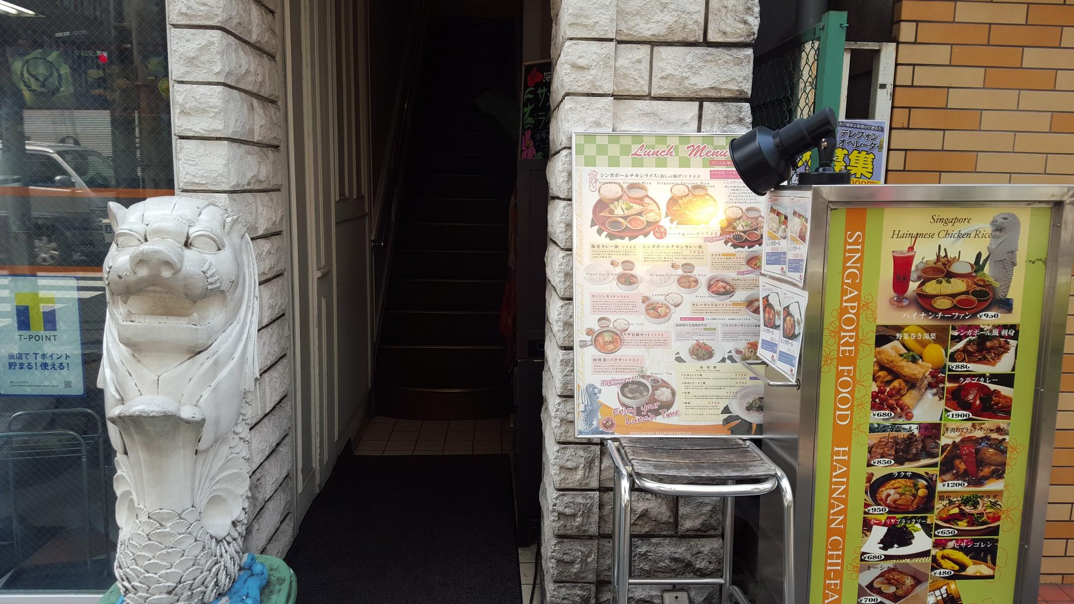 店舗入口【シンガポール海南鶏飯/水道橋】
