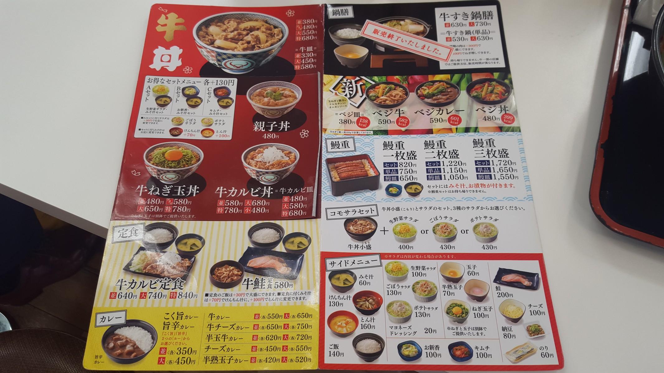 メニュー【吉野家 JR神田駅店/神田】