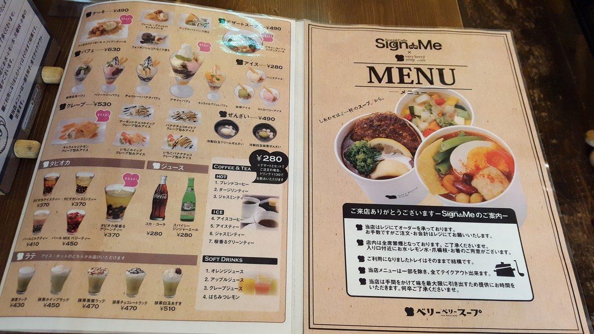 メニュー【サイン ウィズ ミー/本郷三丁目】